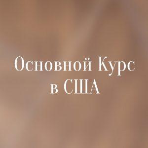 Basic I Russian Language. USA